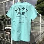 """【お届け5月10日以降】""""少年少女踊族"""" S/S T-Shirts MINT"""