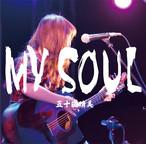 五十嵐晴美1stAlbum「MY SOUL」