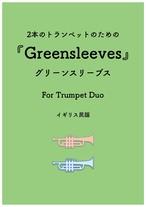 ダウンロード楽譜【トランペット二重奏】グリーンスリーブス