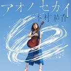 1st album アオノセカイ