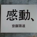 感動、 / 齋藤陽道