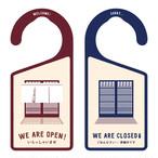 OPEN(営業中)/CLOSED(準備中) 和風[1185] 【全国送料無料】 ドアノブ ドアプレート メッセージプレート