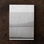 詩集「バイカル湖」