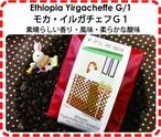 モカ・イルガチェフG1  200g  1550円  (エチオピア産珈琲豆)