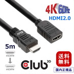 Club3D High Speed HDMI 2.0 4K60Hz Male/Female 5m 26AWG 延長ケーブル Extension Cable (CAC-1325)