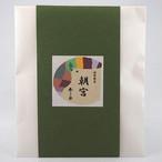 店主焙煎「朝宮」 45g袋入 タトウ紙