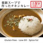 [冷凍] 薬膳スープで作ったチキンカレー(2食分)