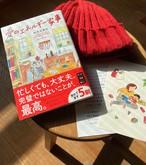 加茂谷真紀さんサイン入り『冬のことば』と書籍『愛のエネルギー家事』、本田亮さんポストカード