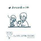 《コーヒー豆500g》『おやすみ前の1杯』 ~カフェインレス~