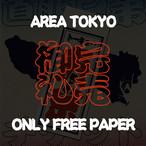 東京(9/15) 20冊仕入れ