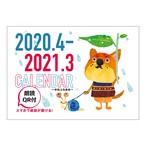 カレンダー 朗読付き (2020年4月〜2021年3月)