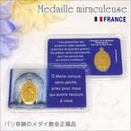パリ奇跡のメダイ教会正規品 不思議のメダイユ パウチカード フランス製 ゴールド 聖母マリア ペンダント