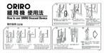 ORIRO 緩降機 使用方法  横型