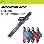 KIZAKI キザキ ポールケースウエストバッグ バッグ ノルディックウォーキング AAK-002