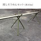 流しそうめんセット (4m)