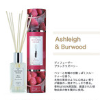 Ashleigh & Burwood ディフューザー
