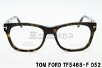 【正規品】TOM FORD(トムフォード) TF5468-F 052