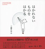 はかれないものをはかる(青幻舎)Unmeasurable Things/ Le cose in-misurabili Ayumi Kudo