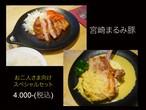 宮崎のブランド豚「まるみ豚」のお二人さま向け スペシャルセット!