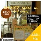 エチオピア ALAKA G1 ナチュラル  : 通販限定80gお試しパック(送料込み)