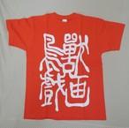 ロゴTシャツ【オレンジ】 フリーサイズ