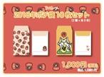 """2018年1月初旬~発送・ ポチ袋""""2018年戌年""""・10枚セット(2種類×各5枚)※数量限定"""