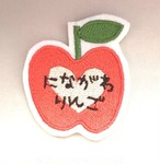 林檎■りんご■フルーツ