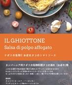 ナポリ名物!!おぼれタコトマトソース 4パックセット(冷凍)☻送料無料‼