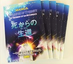 伝道用トラクトマンガ「死からの生還」x5冊 販売開始しました!