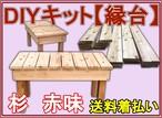 『送料着払い』DIYキット【縁台】杉赤味   1セット7000円  同梱不可