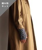 【編み物キット】ケーブル編みアームウォーマー(糸:No.12)