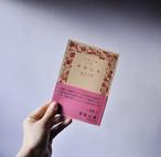 【桂万栄著『棠陰比事』】岩波文庫 絶版 旧装丁 帯つき 美品