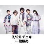 【Jin-Machine】3/26チェキ(一般販売)