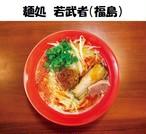 【2食入り】特濃旨辛福島鶏台湾