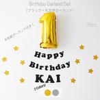 【名入り!】バースデーガーランドセット(ブラック・丸文字ガーランド) 誕生日 ガーランド 飾り付け