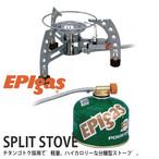 EPIgas(イーピーアイ ガス) SPLIT STOVE ストーブ 小型 ガスバーナー コンロ ゴトク 携帯 アウトドア キャンプ グッズ サバイバル S-1026