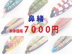 【本体価格7000円】オリジナル鼻緒(全7種類)