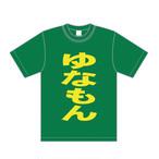 「水森由菜」お名前Tシャツセット