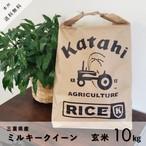 ◆新米◆令和2年三重県産ミルキークイーン玄米10㎏◆