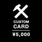 カスタムカード CUSTOM CARD ¥5,000
