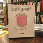 愛蔵版・欧風料理の四季 / 入江麻木