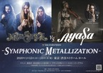 『-SYMPHONIC METALLIZATION- MAJESTICA vs Ayasa』チケット [スタンディング]