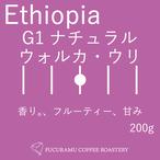 エチオピア イルガチェフェG1ナチュラル ウォルカ・ウリ【シティロースト】200g