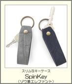 SpinKey(ゾウ革 エレファント)/ スリムキーケース
