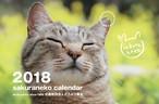 さくらねこカレンダー2018