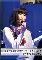 BDレコ発ワンマンライブ2018 DVD