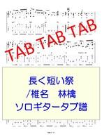 長く短い祭/椎名 林檎 ソロギタータブ譜