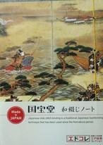 和綴じノートA6(源平 中)