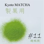 卸価格販売!製菓加工用・茶会のお抹茶に!謹製京都宇治抹茶11号(製菓加工用)100g