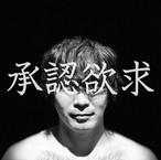 2020.10.29発売弾き語りアルバム N田K平/承認欲求